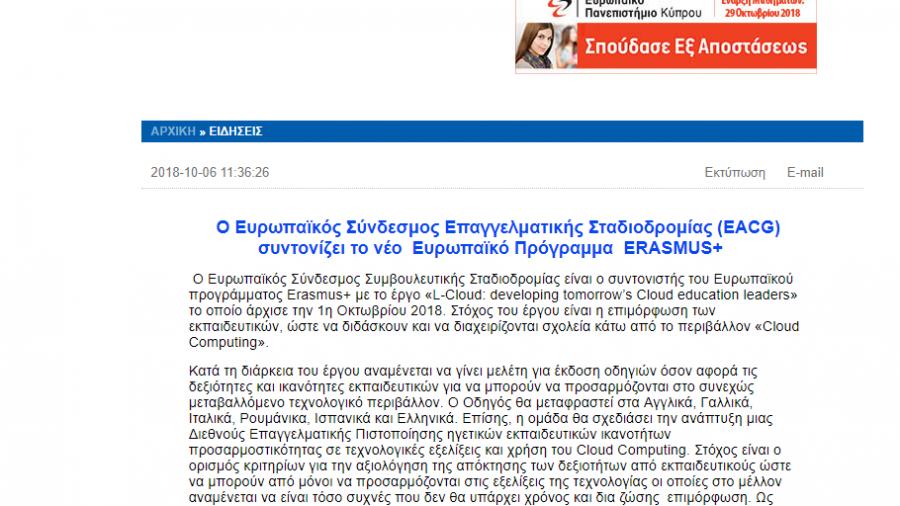 L-cloud press release