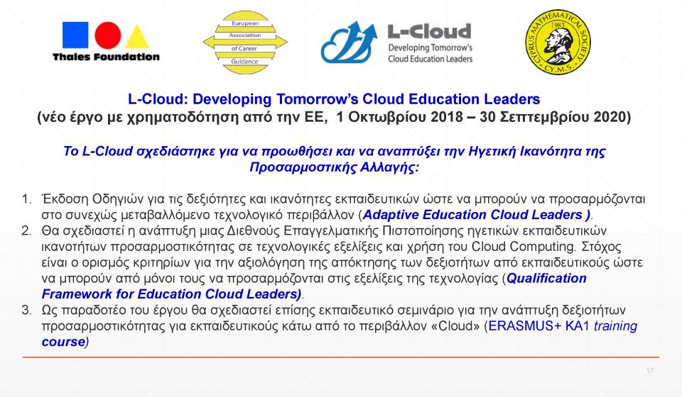 L-Cloud
